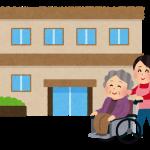 年金生活で不安なのが医療と介護です。調べると思ったほどお金がかからないようです。(介護編)