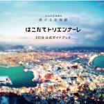 気になるニュース:「はこだてトリエンナーレ 南北海道を旅する芸術祭」が日本鉄道賞の特別賞を受賞